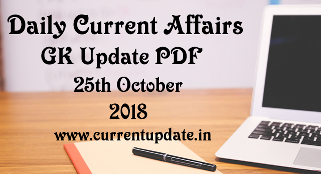 Daily Current Affairs 25th October 2018 For All Competitive Exams | Daily GK Update PDF