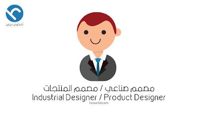 مصمم صناعي / مصمم المنتجات Industrial Designer / Product Designer