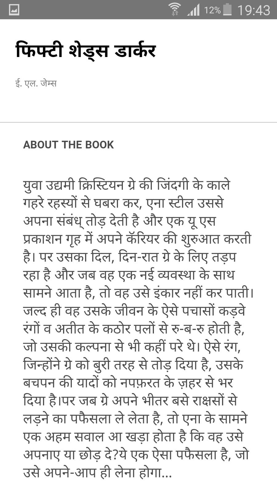 Hindi pdf fifty of gray shades in