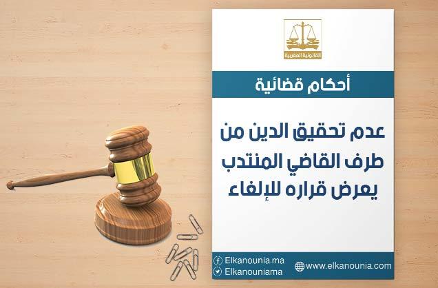 عدم تحقيق الدين من طرف القاضي المنتدب يعرض قراره للالغاء PDF