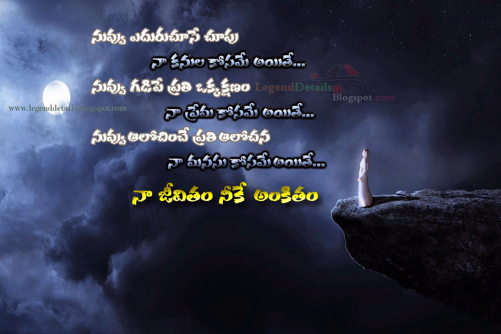 My Heart Heart Touching Telugu Love Poetry Legendary Quotes