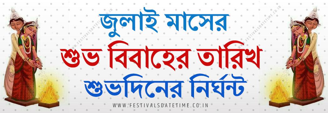2020 July Month Bengali Marriage Dates. 2020 Bengali Shuvo Bibaho Dates