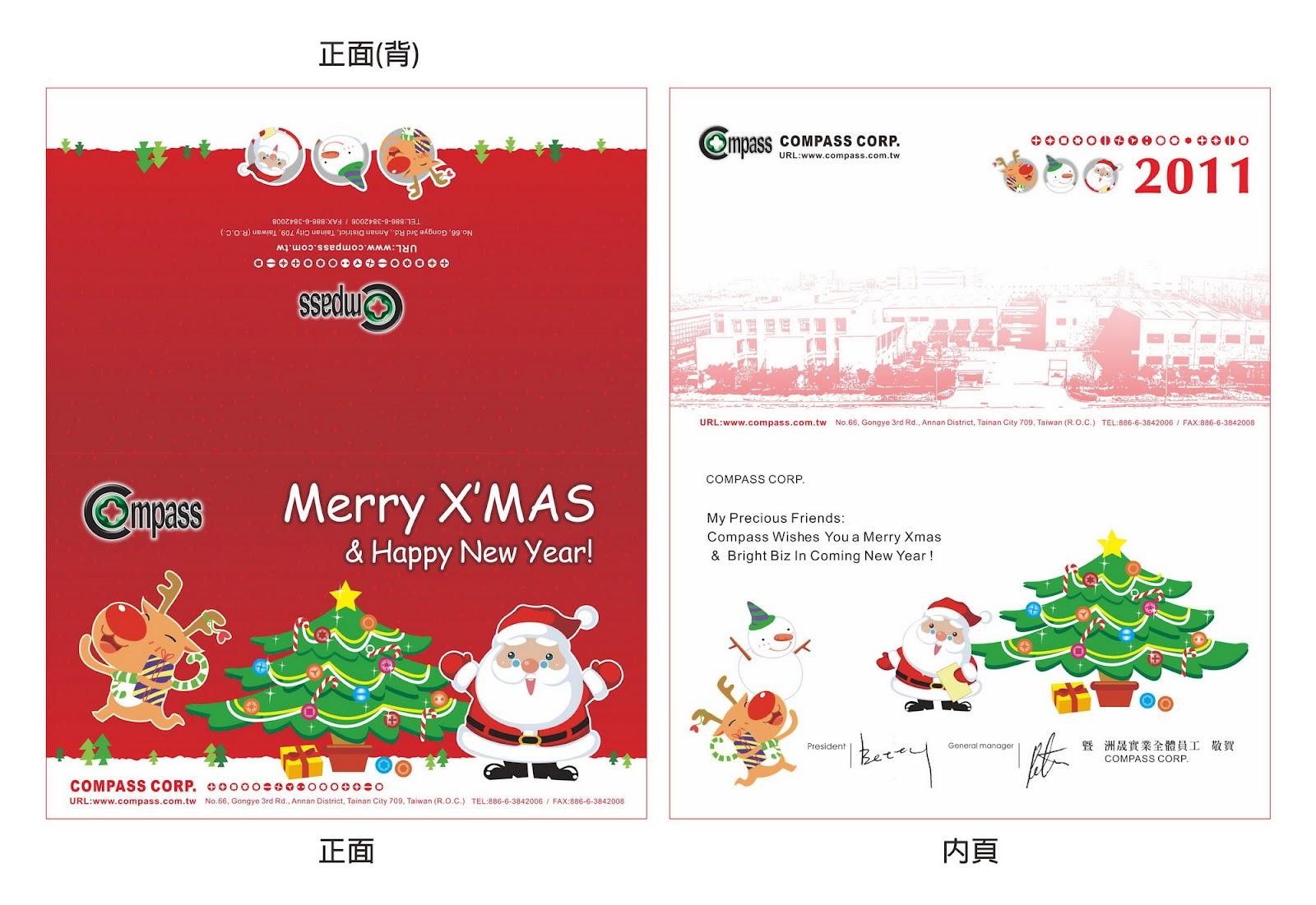 [ 原 ] 100% Design: [卡片]洲晟2011聖誕卡