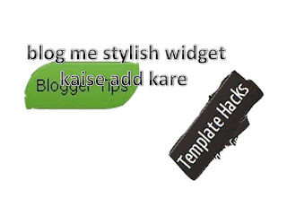 top 5 stylish labels widget for blogger/ blog me stylish labels widget kaise lagaye janiye hindi me