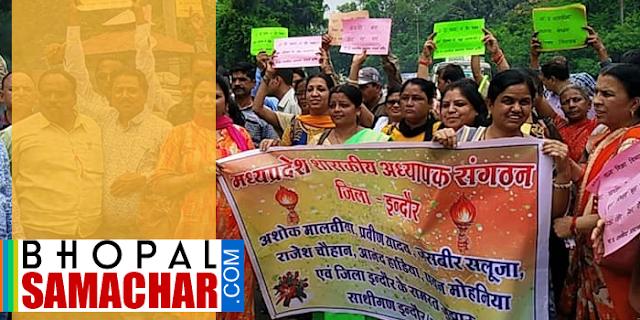 भोपाल में ढाई हजार अध्यापकों ने किया विरोध प्रदर्शन | EMPLOYEE NEWS