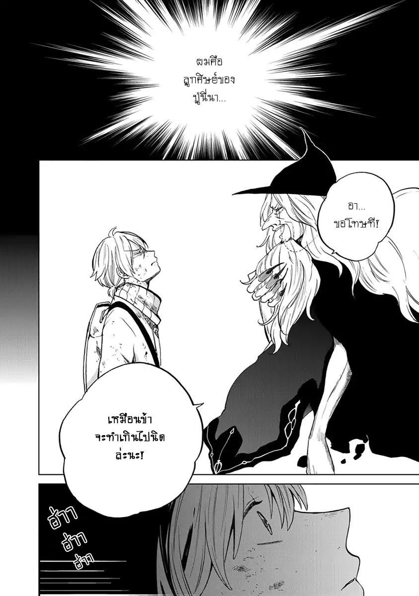 อ่านการ์ตูน Saihate no Paladin ตอนที่ 4 หน้าที่ 46