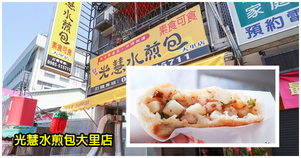 《台中.大里》光慧水煎包大里店|50年老店傳承|皮薄餡多味美|素食可食
