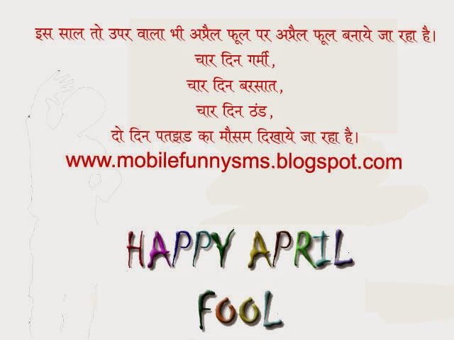 April-Fool-Funny-wallpaper
