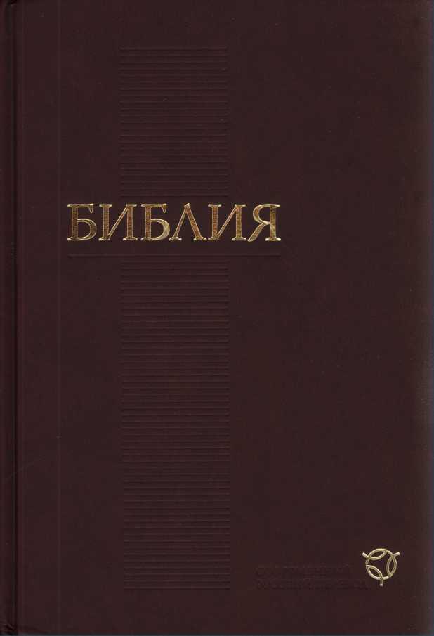 скачать библия в формате pdf