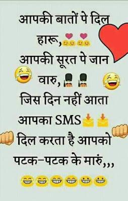 Aapki Baato Pe Dil Haru Funny Short jokes