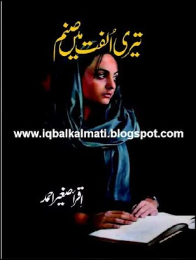 Teri Ulfat Mein Sanam by Iqra Sagheer Ahmed Urdu Novel