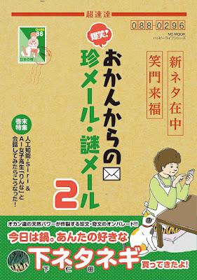 [Manga] 爆笑!おかんからの珍メール・謎メール [Bakusho okan Kara no Chinmeru Nazomeru] Raw Download