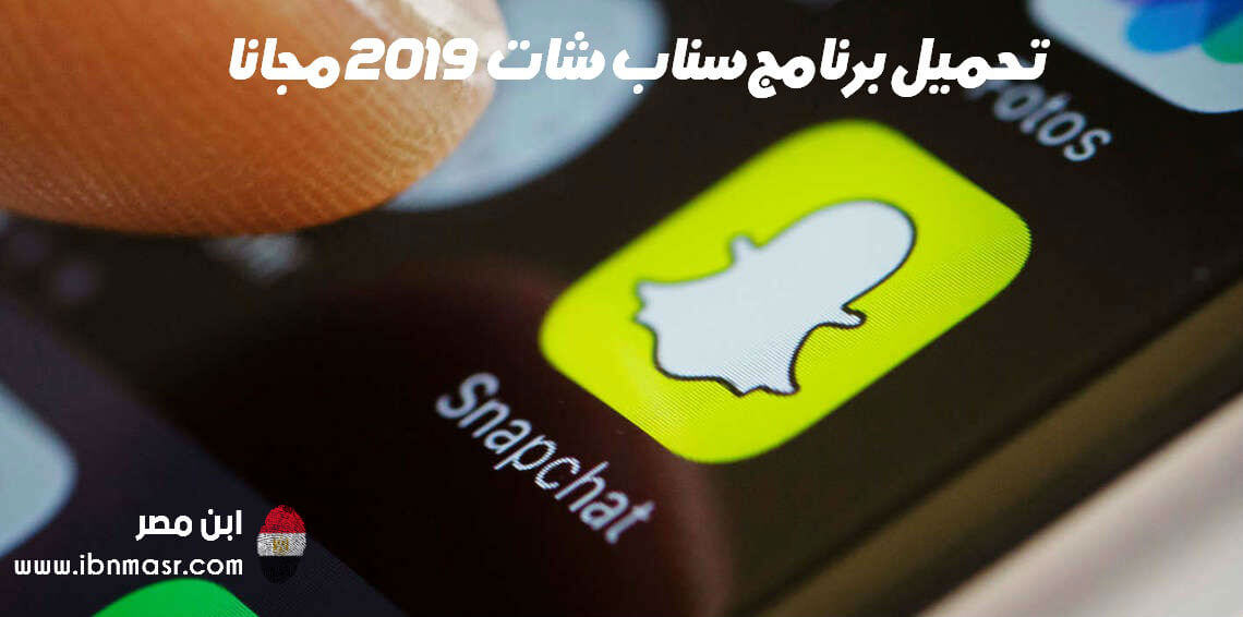تحميل سناب شات 2019 SnapChat للأندرويد والايفون مجانا