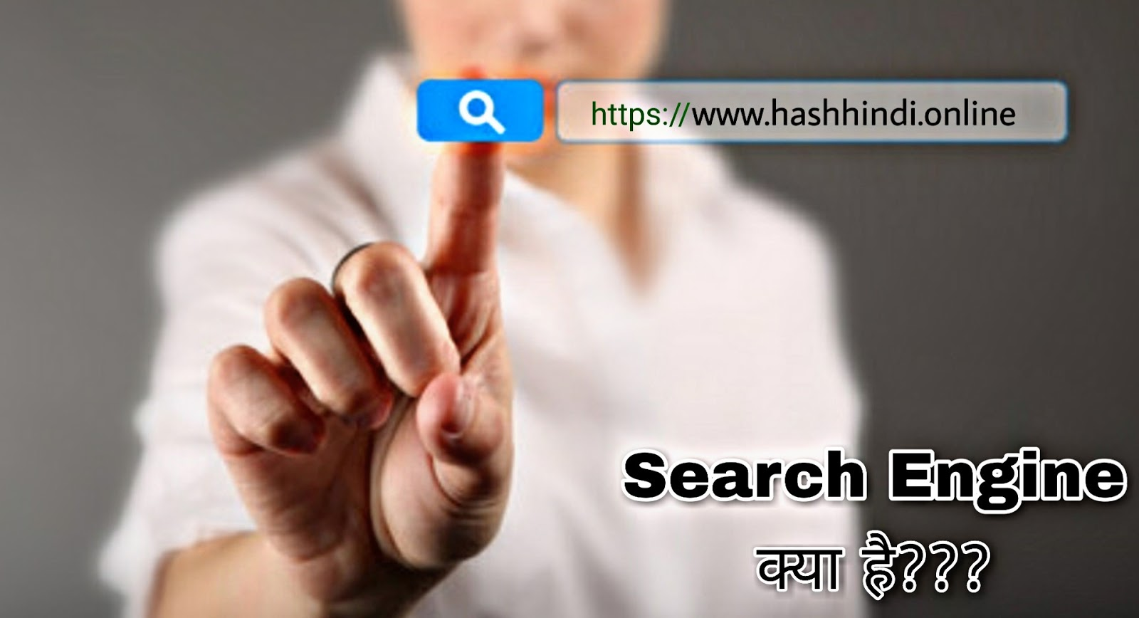 What_Is_Search_Engine
