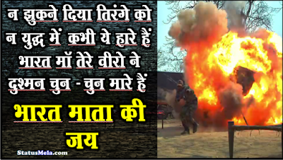 Indian-army-fauji-status-in-hindi