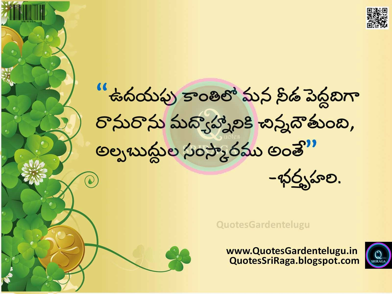 Telugu Good Reads Best Telugu Inspirational Quotes with HDwallpapers Motivational Quotes images