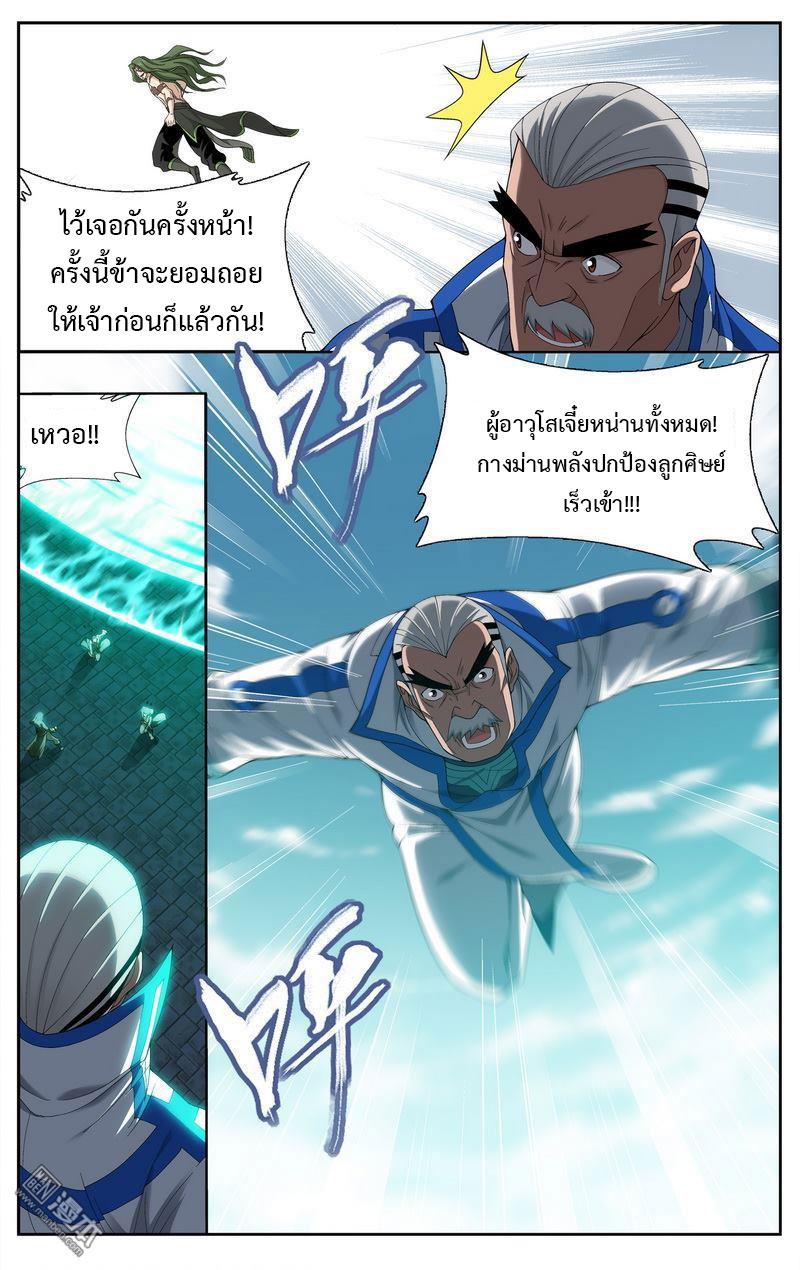 อ่านการ์ตูน Doupo Cangqiong 206 ภาพที่ 5