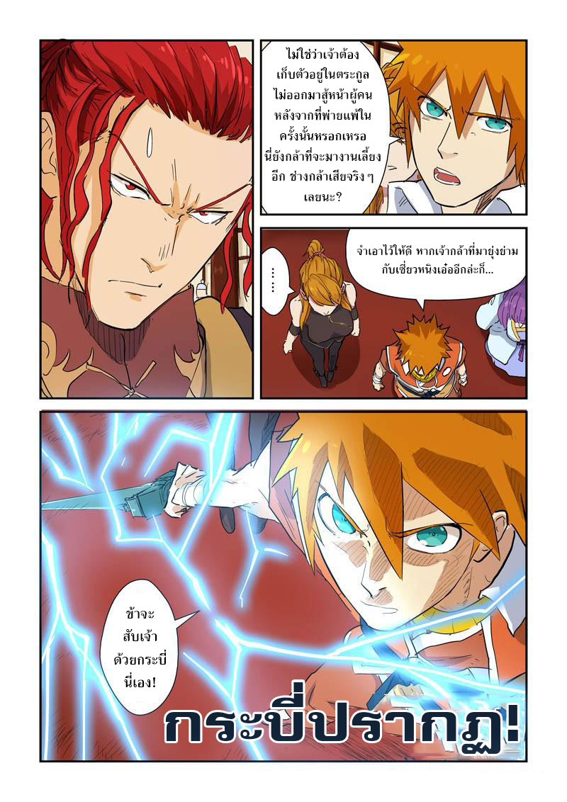 Tales of Demons and Gods ตอนที่ 139 หน้า 7