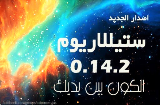 انتبة أنظر الي السماء من خلال ستلاريوم stellarium 0.14.2