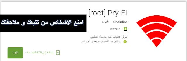 امنع اي شخص او جهة حكومية من التجسس عليك وراقبة هاتفك عبر تطبيق root Pry-Fi للأندرويد