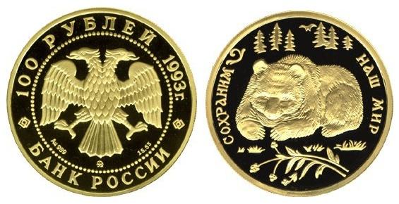 Золотые 100 рублей 1993 года (Бурый медведь)