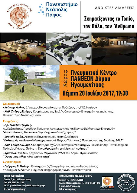 Εκδήλωση στην Ηγουμενίτσα με θέμα: «Σχηματίζοντας το Τοπίο, την Πόλη, τον Άνθρωπο»