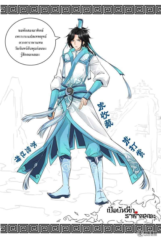 อ่านการ์ตูน Yong Heng Zhi Zun 7 ภาพที่ 16