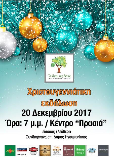 """Ηγουμενίτσα: Χριστουγεννιάτικη εκδήλωση από """"Το σπίτι της Ρένας"""""""