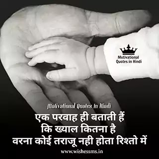 true person quotes in hindi, true fact of life quotes in hindi, true msg for life in hindi, true life quotes in hindi images, true quotes about life in hindi with images, true line in life in hindi, true sms on life in hindi, true facts about life quotes in hindi, true line in hindi for life, true lines on life in hindi, true life quotes hindi, heart touching love status in hindi true life status, true life hindi status, some true lines about life in hindi, true words of life in hindi images