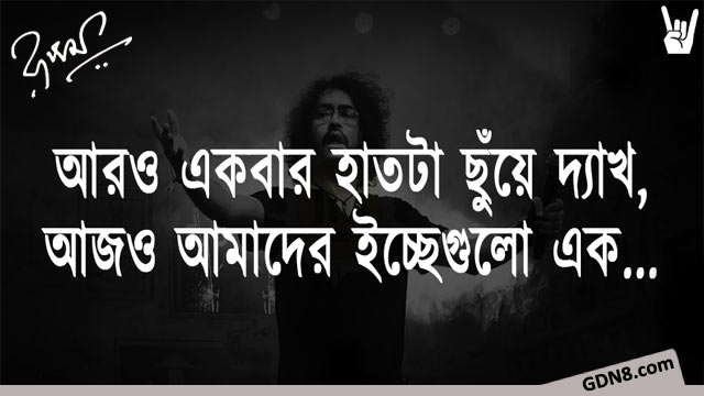 Aro Ekbar Cholo Fire Jai Song Quotes - Rupam Islam