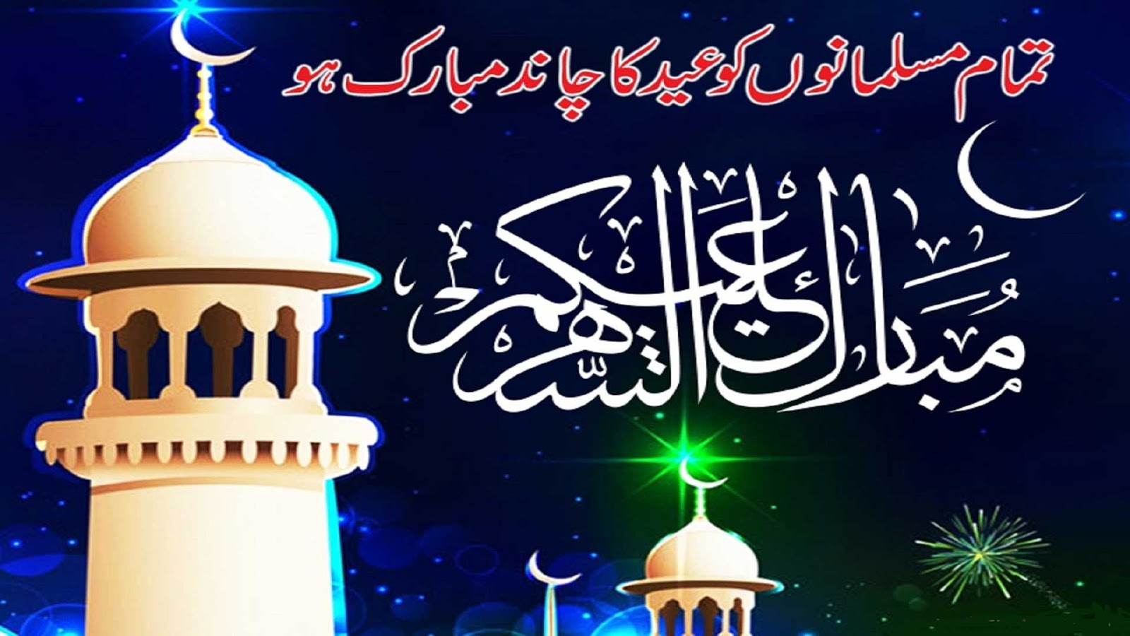 Ramadan Mubarak Wallpaper In Urdu Happy Ramadan Eid Muba...