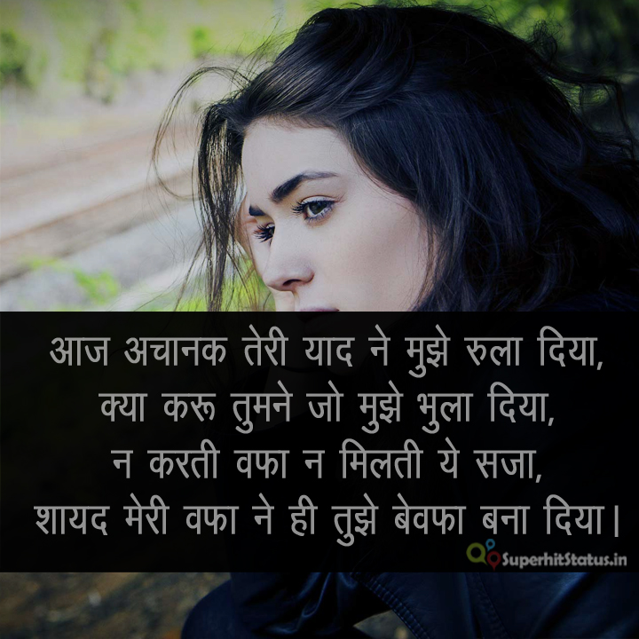 ... Sad Hurt Touching Hindi Shayari For Bewafa on Whatsapp and Facebook DP