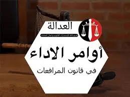 أوامر الأداء وصيغتها وشروطها وإجراءاتها والتظلم فيها وإستئنافها في قانون المرافعات المصري.