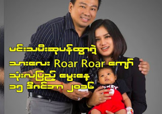 Su Pan Htwar son