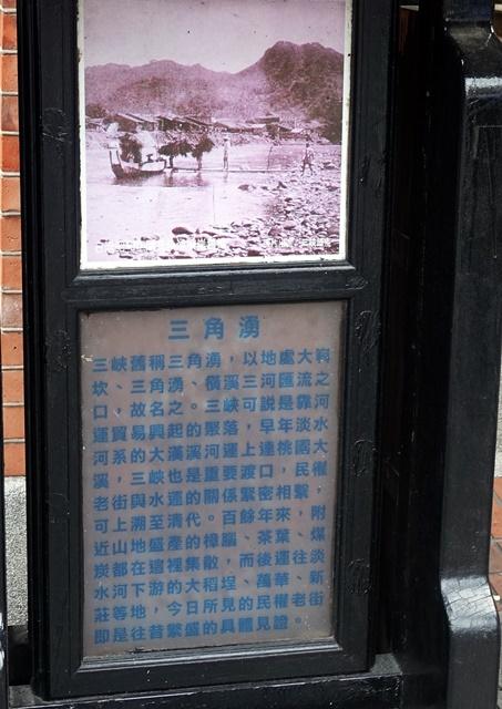 三峽湧三峽老街民權老街