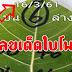 เลขเด็ดใบโพธิ์ หวยชุดสามตัว สองตัว บน-ล่าง งวด 16/03/61