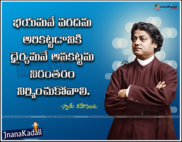 Here is a Telugu Best Swamy vivekananda Sayings and Quotations, Daily Telugu Good Morning Inspiring Thoughts and Messages, Popular Swamy vivekananda Telugu Motivated Words Free, Top Telugu Swamy vivekananda Sayings, Peace Quotations in Telugu Language for Friends,Success Quotes in Telugu,Life Success Lines in Telugu.