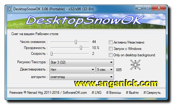 DesktopSnowOK 3.06 - Панель управления