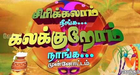 Sirikalam Neega Kalakurom Naanga | Pongal Special Program