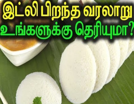Did you know the birth of Idli?