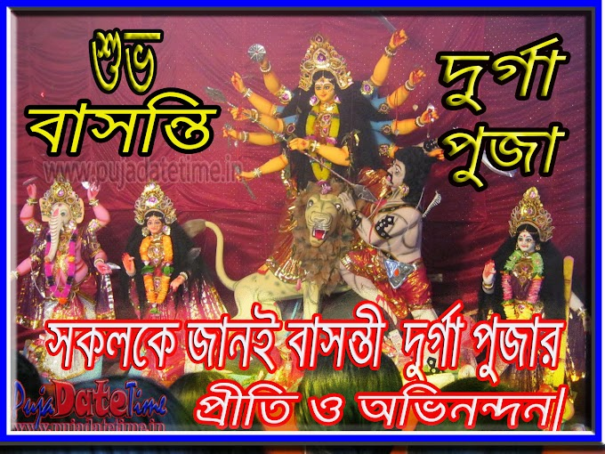 Basanti Durga Puja Wallpaper, Photos, Image, wishes, status, quotes, greetings card