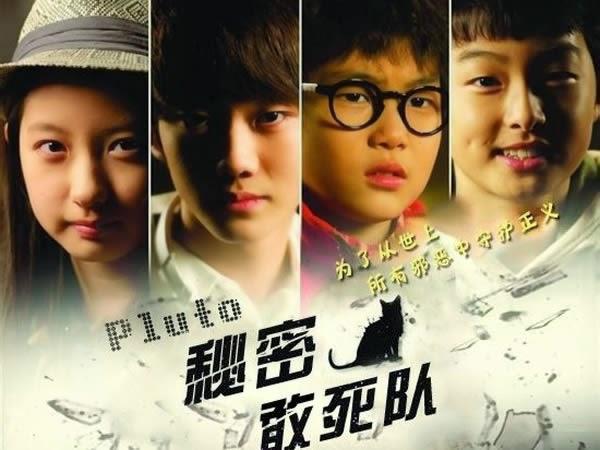 2014年韓劇 Pluto秘密敢死隊線上看