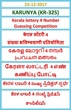 Kerala lottery 4 Number Guessing Competition KARUNYA KR-325