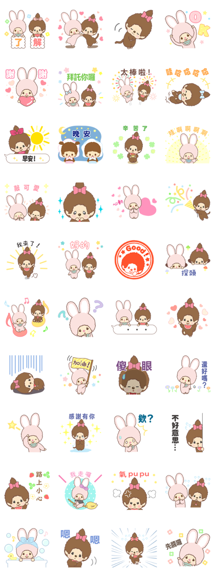 Monchhichi-chan and Chimutan
