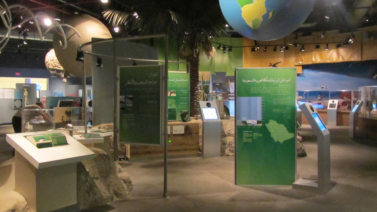 Scitech The Living World Hall Al-Khobar Saudi Arabia blog