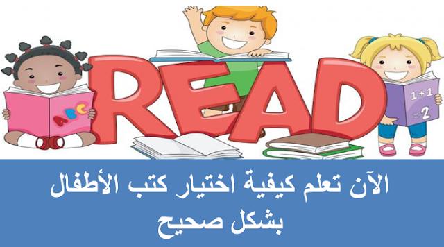 الآن تعلم كيفية اختيار كتب الأطفال بشكل صحيح