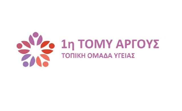 Δράση της 1ης ΤΟΜΥ Άργους: «Εμείς τα παιδιά τρεφόμαστε υγιεινά»