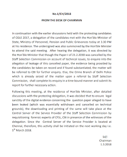 SSC Chairman Notice regarding CBI Enquiry ( 02 March 2018)