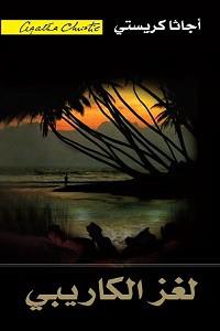تحميل رواية لغز الكاريبي pdf - أجاثا كريستي