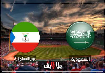 مشاهدة مباراة السعودية وغينيا الإستوائية بث مباشر اليوم في مباراة وديه